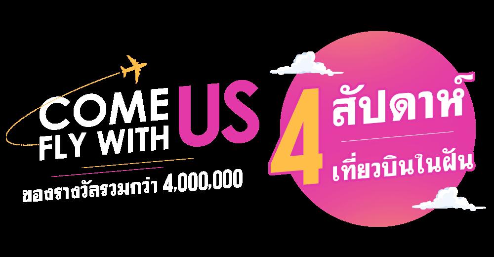 บินไปกับพวกเรา 4 สัปดาห์ 4 เที่ยวบินในฝัน | LuckyNiki