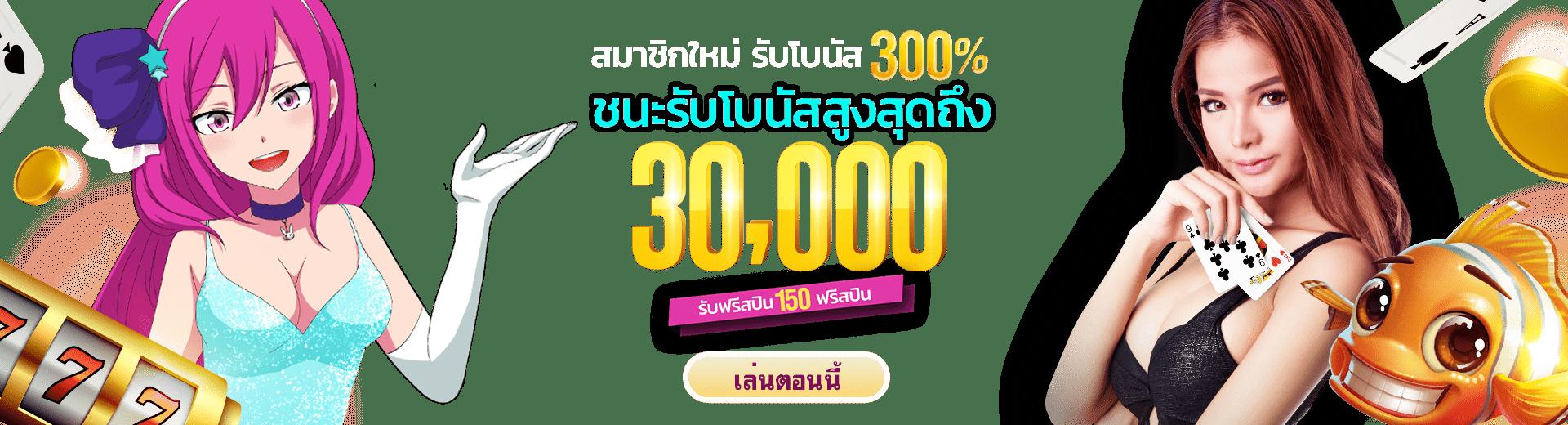 LuckyNiki ใจดี แจกเงินฟรีถึง 30,000 เพียงสมัครสมาชิกเว็บคาสิโนออนไลน์ และรับเครดิตฟรีเพื่อเล่นสล็อตออนไลน์